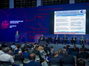 Открытие конференции ИТ ОПК