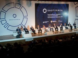 Конференция «Биотехмед»