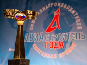 «Росэлектроника» получила премию «Авиастроитель года»