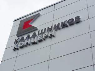"""الحكومة الروسية  سمحت لشركة روستيخ ببيع أسهم """"كلاشينكوف"""""""