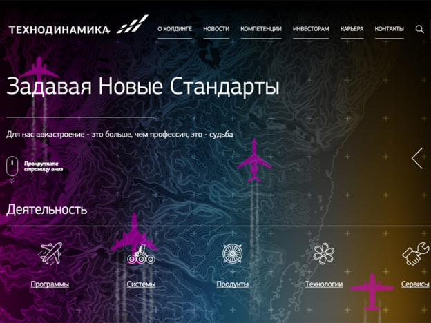 Technodinamika is to launch a new single web portal
