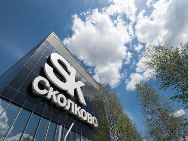 Ростех создает в Сколково партнерский центр