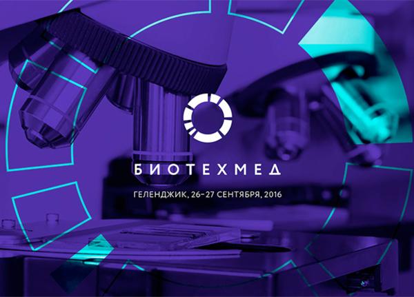 Врамках конференции БИОТЕХМЕД состоялись круглые столы, приуроченные к развитию биотехнологий
