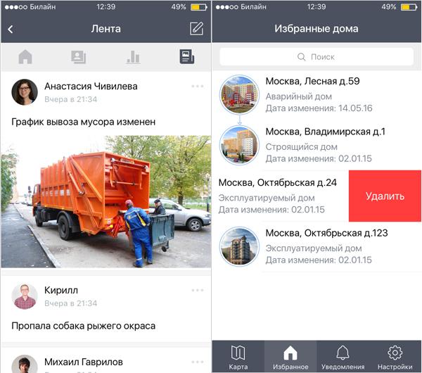 ВРоссии появилось мобильное приложение синформацией обо всех жилых домах