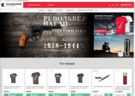 Kalashnikov Presented New Web-Store