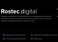 Ростех представил на ЦИПР-2020 проект Rostec.digital