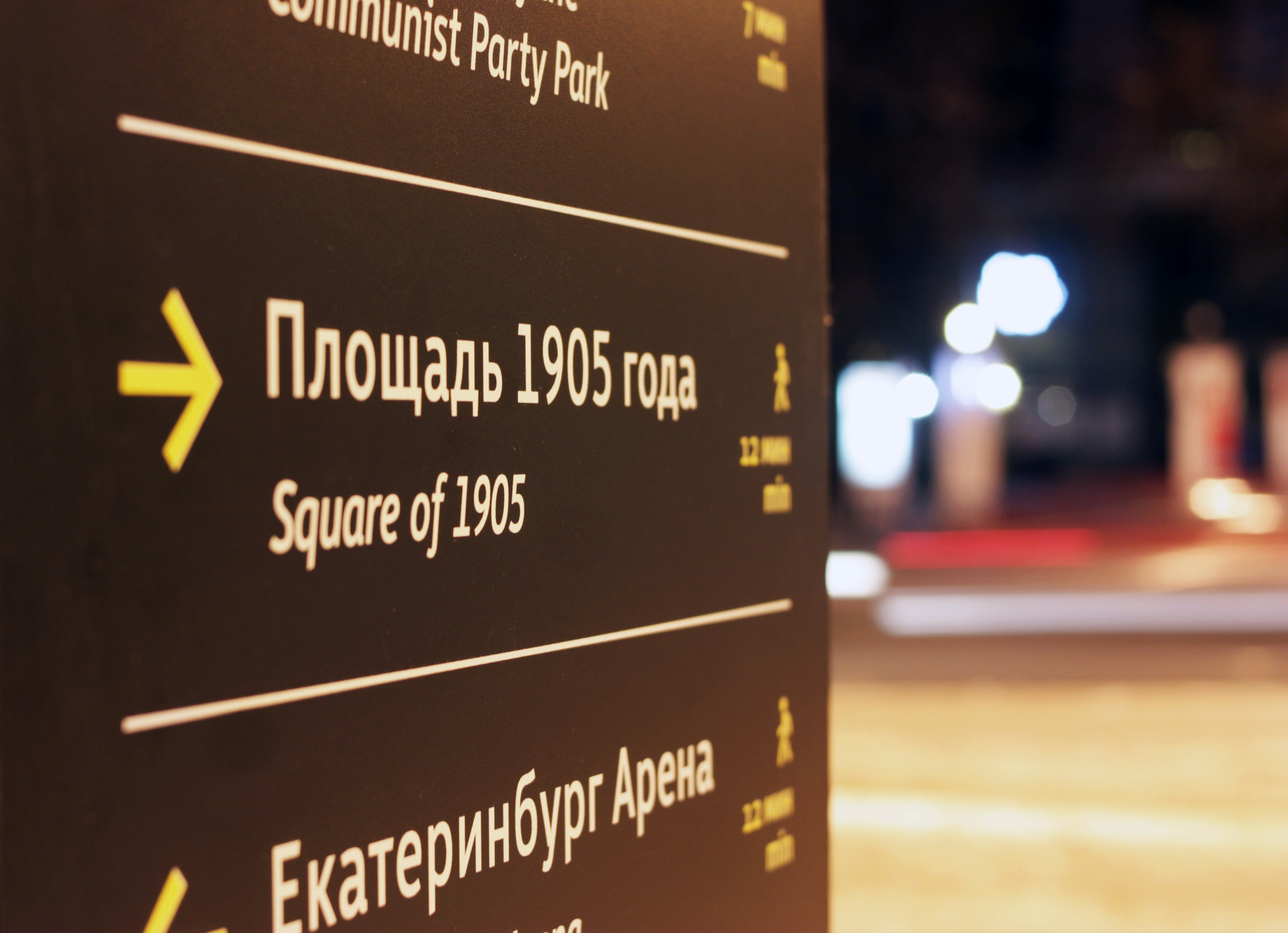 Yekaterinburg Citizens and Guests Appraise Functionality of Shvabe Information Board