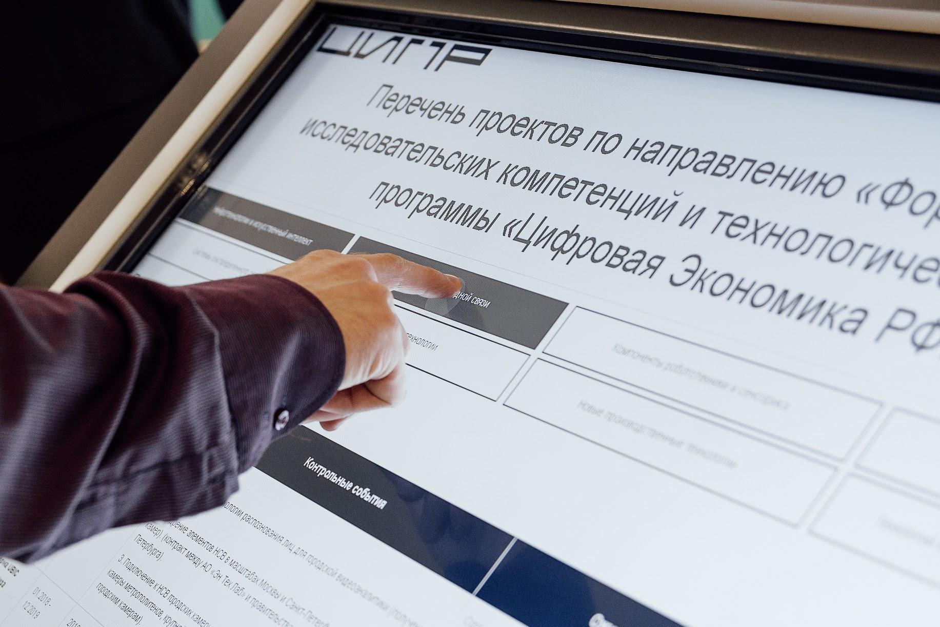 Разработанные Ростехом дорожные карты лягут в основу развития «сквозных» цифровых технологий