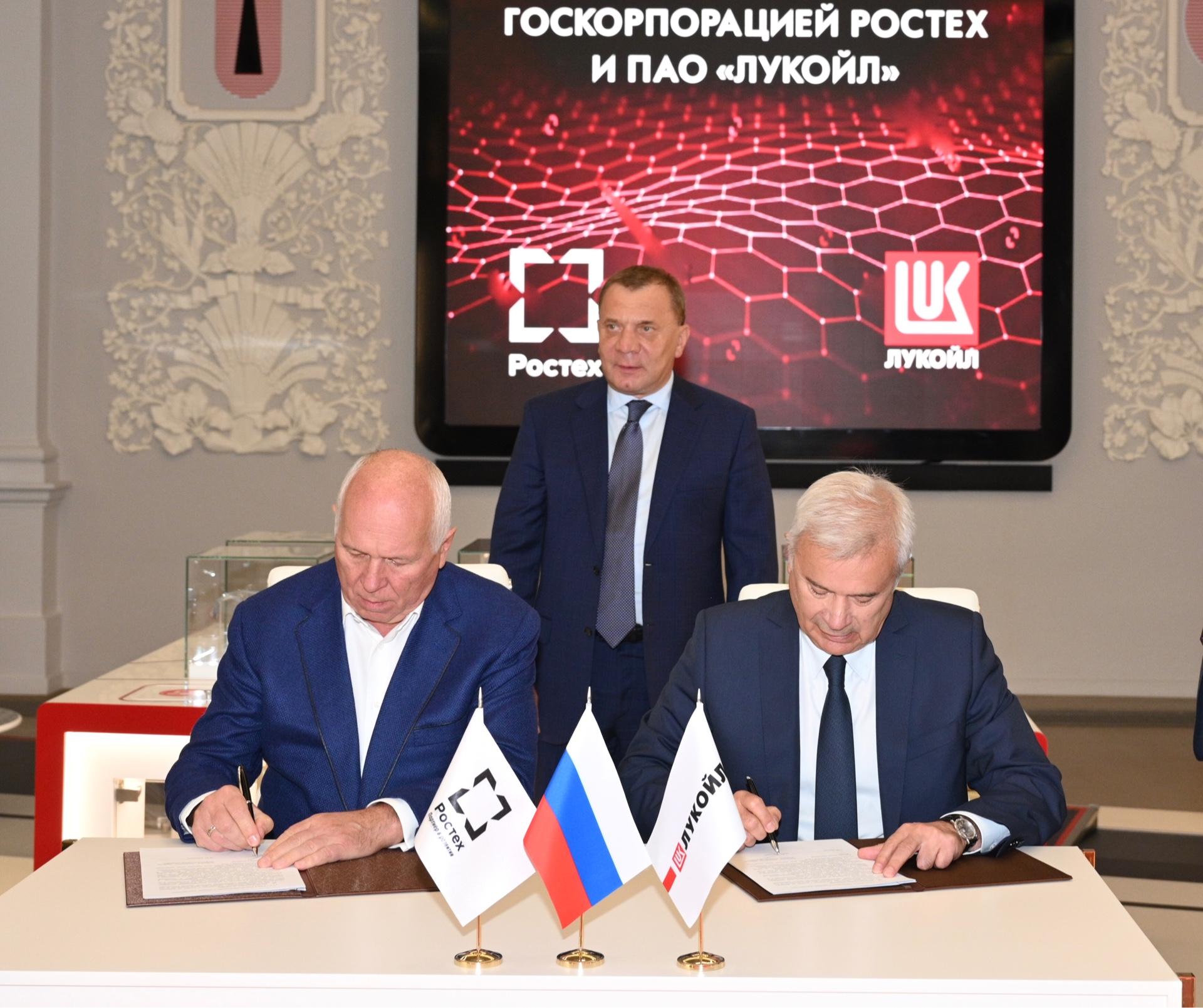 Ростех и ЛУКОЙЛ подписали соглашение о сотрудничестве